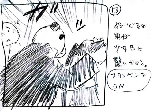 090808mono13.jpg