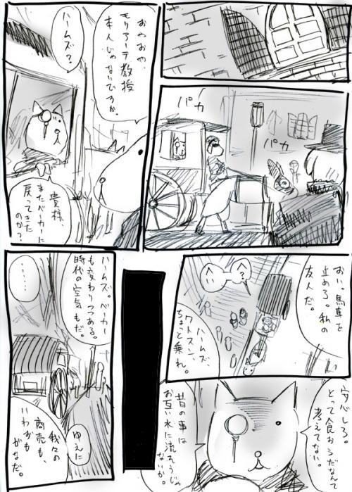 090914mei.jpg