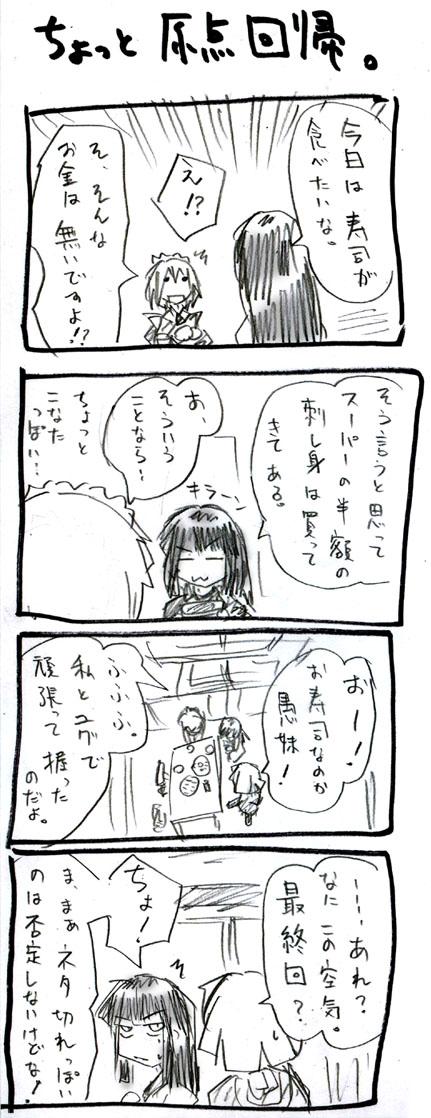 090924sushi.jpg