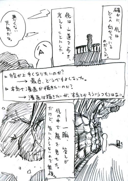 091112yama.jpg