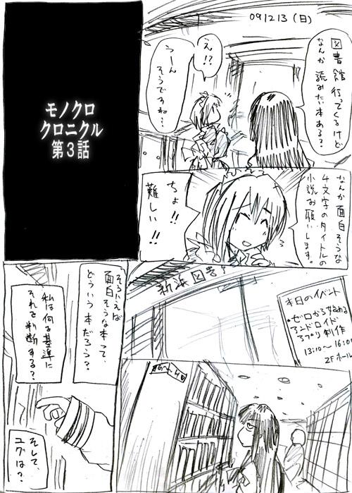 091213mono.jpg