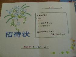 母の日 001