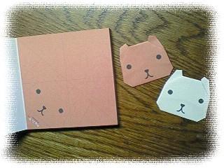 カピバラさん 折り紙メモ