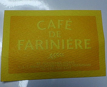 cafedefariniere