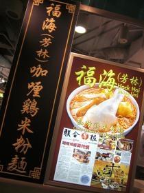 福海(芳林)#21654;#21937;鶏米粉麺