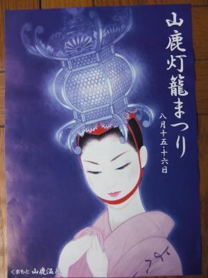 Yamaga Lantern Festival poster