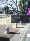 飯野地子町公園入り口