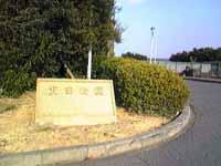 箕田公園Aゾーン入り口