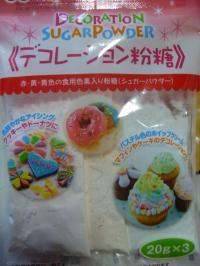デコレーション粉糖