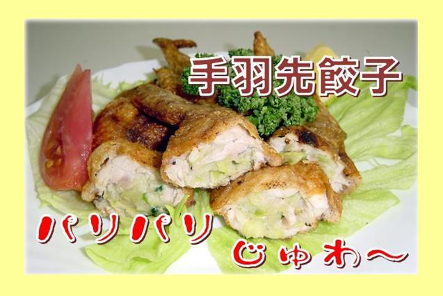 手羽先餃子2