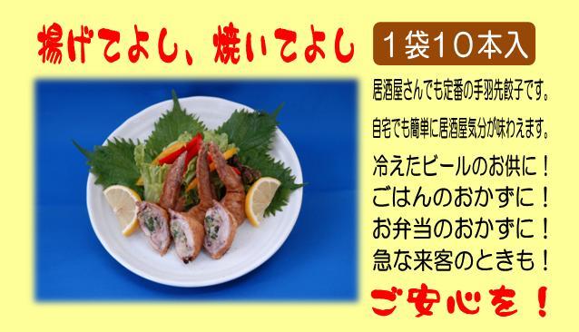手羽先餃子3