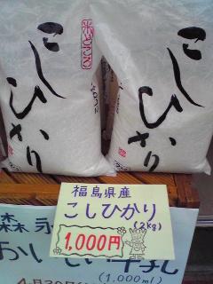 tohokukoshihikari