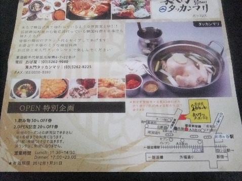 東大門タッカンマリ 市ヶ谷店>