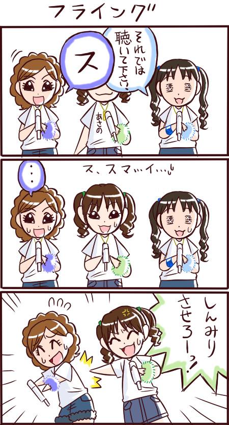 LAST Aice DVD感想・アンコール03