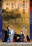 kabukiza200807b_handbill.jpg