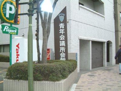 2005.03.20_k03.jpg