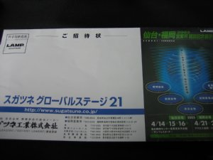 20050416s_010.jpg