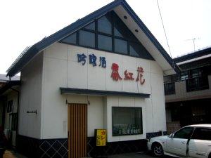 bankouka_004.jpg