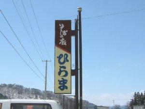 hirama_001.jpg