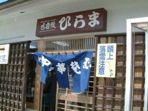 hirama_002.jpg