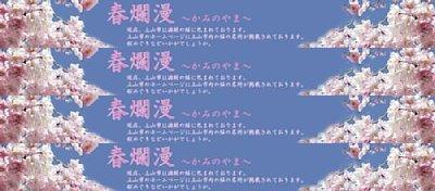 sakura_bunner.jpg