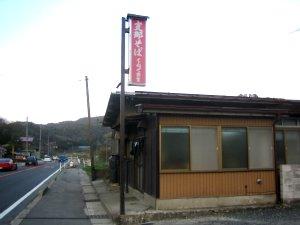 tengu_001a.jpg
