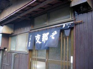 tengu_001b.jpg