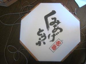 ukai_003.jpg