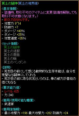 武道425T手