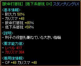 低下系抵抗DX微妙補正