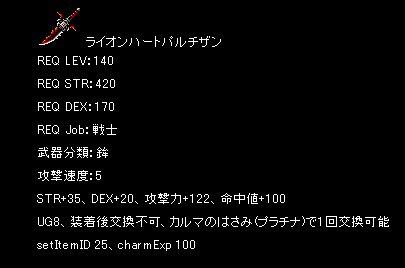 Lv140武器(鉾)