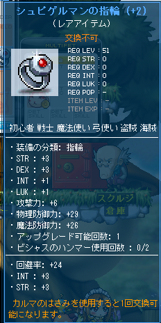A6指輪OP3