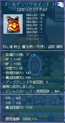 マントA8売り