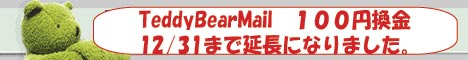 teddybearmail.net