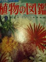 shokubutsuzukan.jpg