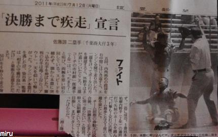 7月12日読売新聞