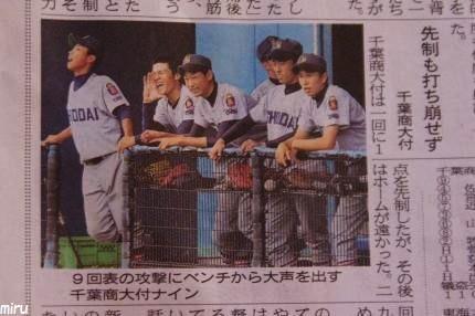 7月23日千葉日報