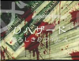【MGO】Dハザード ~恐ろしきD(ダンボール)ウイルスw