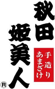 万能あまざけ 秋田姫美人のロゴです。