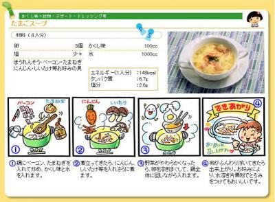 たまごスープのレシピ