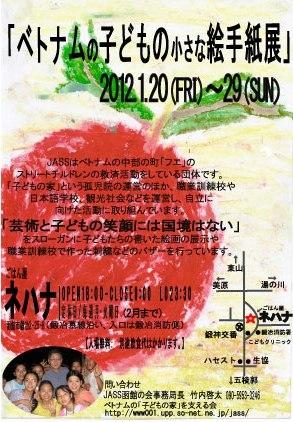 りんご-JASS-7jpeg