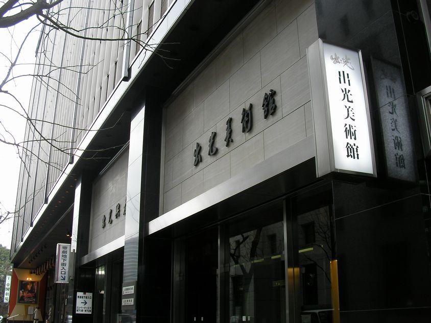 出光美術館 : 【芸術のススメ】...
