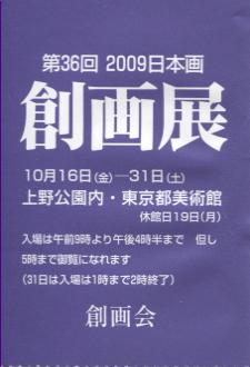 10-25-2009_002創