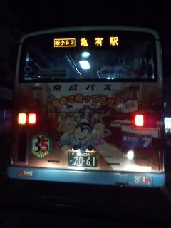 P2011_0909_204349 こち亀