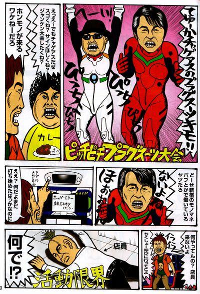 hujinami2.jpg