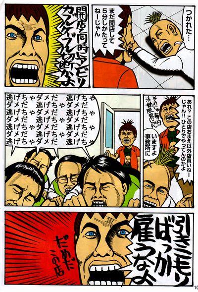 hujinami3.jpg