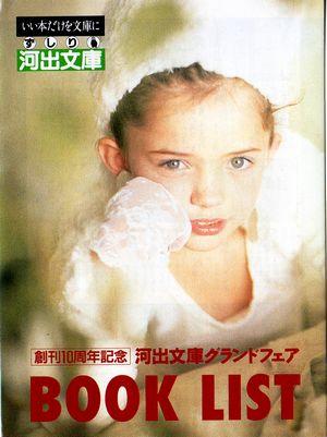 kawade8.jpg