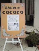 cocoroクリスマスイベント