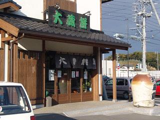 oisiimono-004.jpg