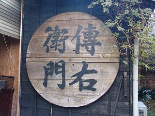 oisiimono-005.jpg